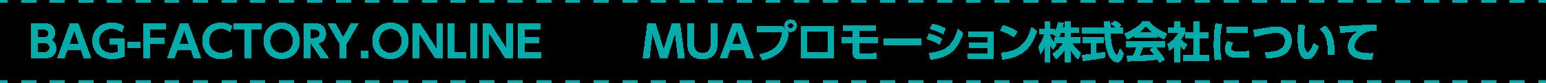BAG-FACTORY.ONLINE-MUAプロモーション株式会社について