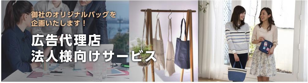 御社のオリジナルバッグを企画いたします! 広告代理店法人様向けサービス