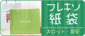 フレキソ紙袋