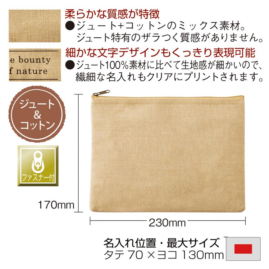 エコバッグ ジュート ポーチ シルク印刷 名入れ印刷