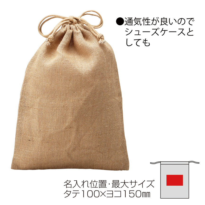 エコバッグ ジュート 巾着 シルク印刷 名入れ印刷