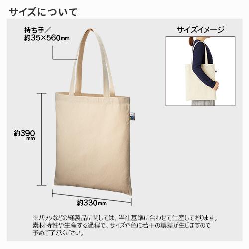 コットンバッグ、トートバッグ、平袋、シルク印刷